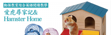 愛虎尋家記&Hamster Home(教學包)