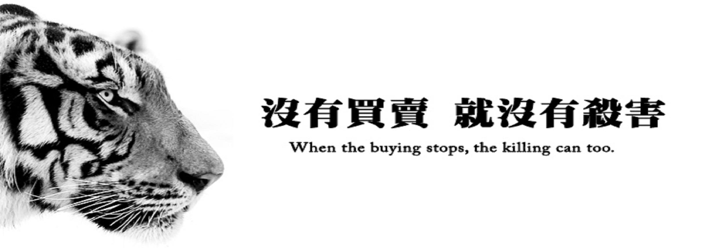 沒有買賣就沒有殺害