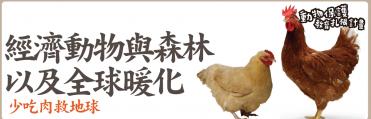 經濟動物與森林及全球暖化-少吃肉救地球(教學包)